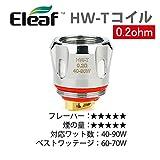Eleaf HW-T Coil Head 0.2ohm 交換用コイル (3個入り) iStick Pico S/Pico 21700 対応/ELLO VATEアトマイザーなど ELLO 系に対応