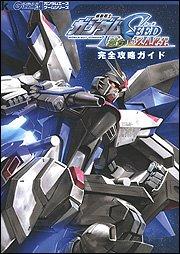 機動戦士ガンダムSEED 連合VS.Z.A.F.T. 完全攻略ガイド (Kadokawa Game Collection―ガンダムエースゲームシリーズ)