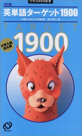 英単語ターゲット1900―大学入試出る順 3訂版 (大学JUKEN新書) の詳細を見る