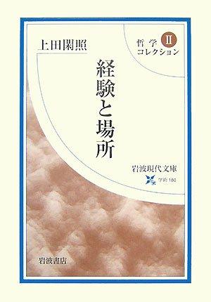 哲学コレクション〈2〉経験と場所 (岩波現代文庫)の詳細を見る