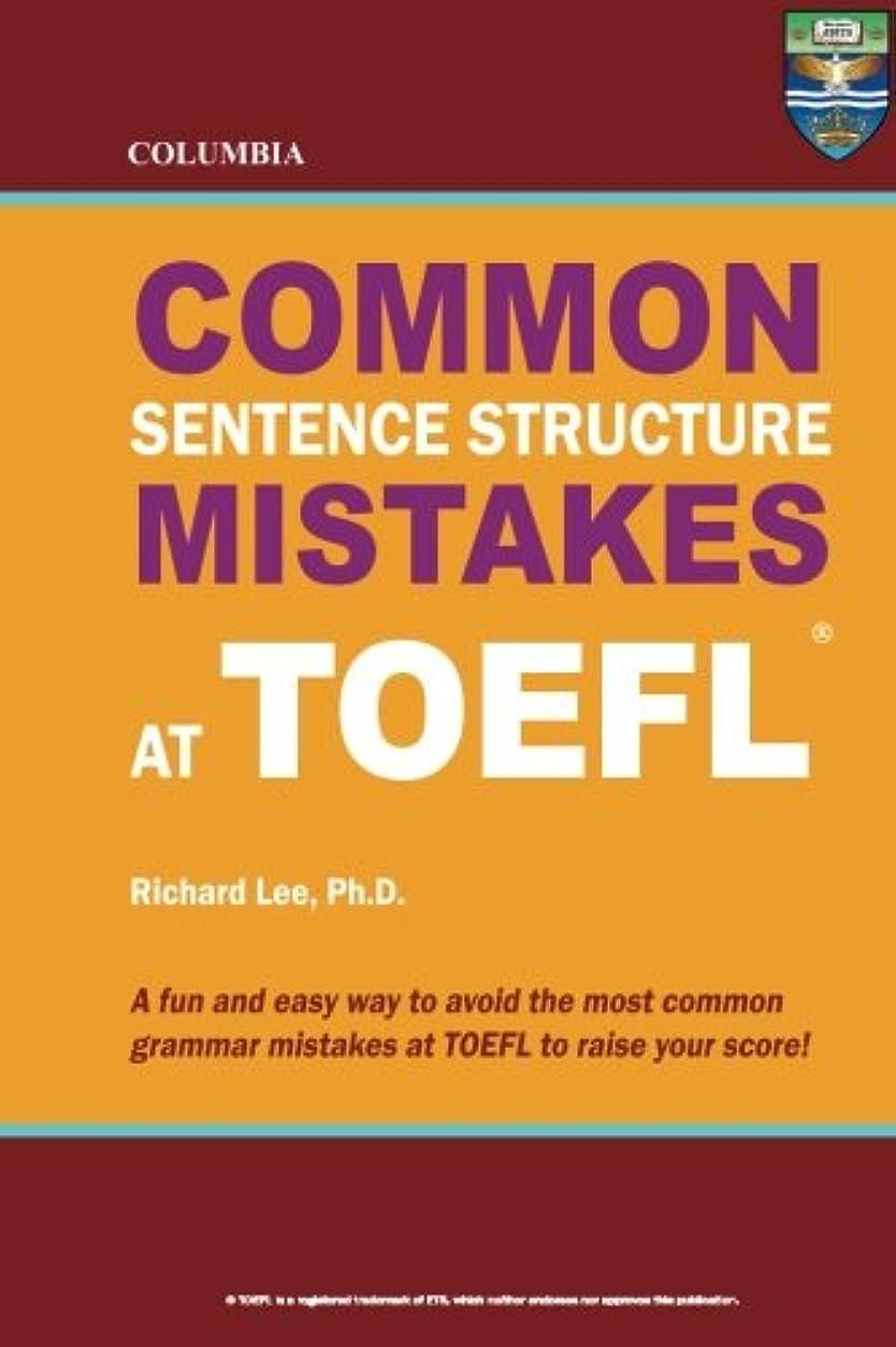 合理的ポーズ価値のないColumbia Common Sentence Structure Mistakes at TOEFL