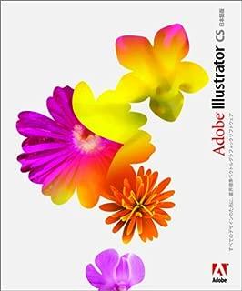 【旧製品】Adobe Illustrator CS 日本語版 Windows版
