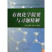 Organic feed and exercises fine solution(Chinese Edition)