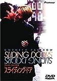 スライディング・ドア DVD