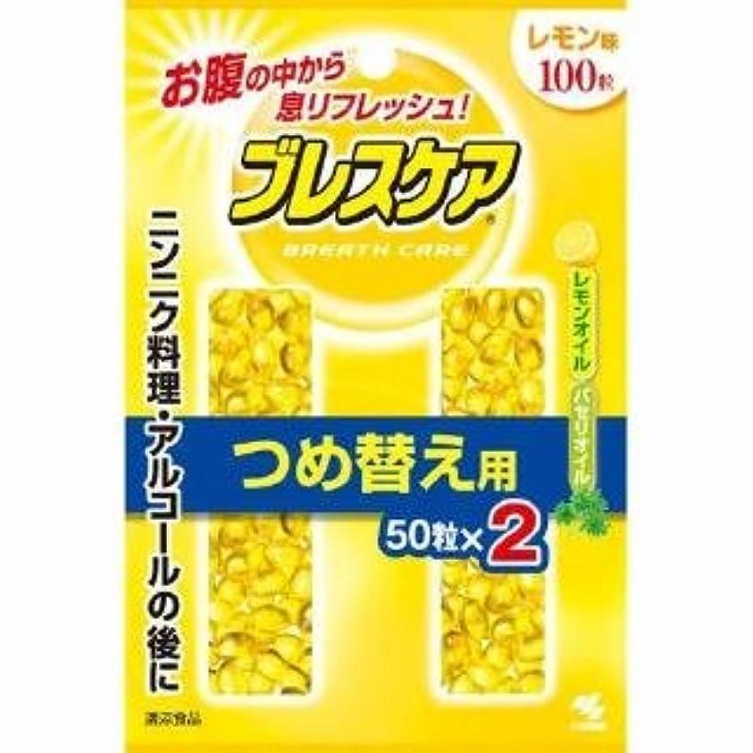 ステートメント海賊指小林製薬 ブレスケア レモン つめ替用 100粒 x  3個セット