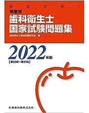 徹底分析年度別歯科衛生士国家試験問題集2022年版