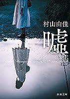 嘘 Love Lies(新潮文庫)