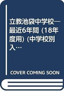 立教池袋中学校―最近6年間 (18年度用) (中学校別入試問題集シリーズ (M4★))