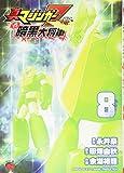 真マジンガーZERO vs暗黒大将軍 8 (チャンピオンREDコミックス)