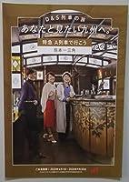 JR九州 D&S列車の旅 あなたと見たい九州へ。パンフレット特急 A列車で行こう