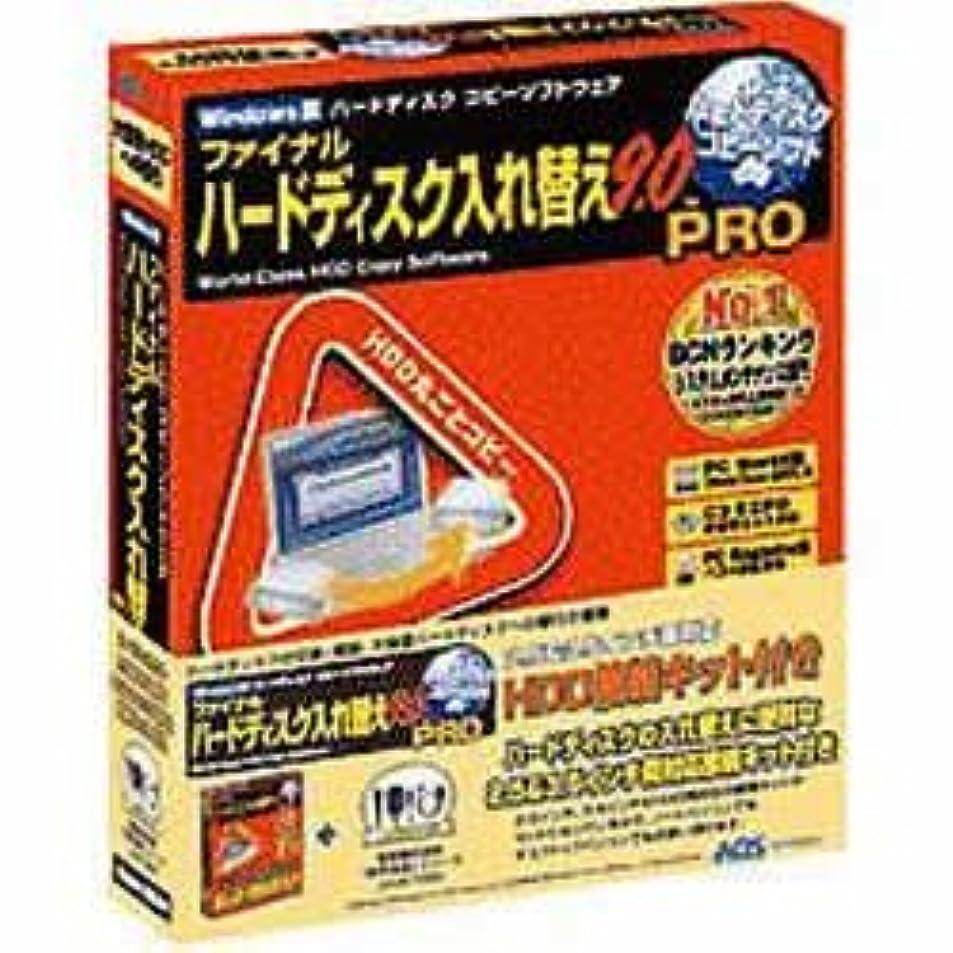 急いでどうしたの編集するファイナルハードディスク入れ替え9.0 PRO (HDD接続キット付き)