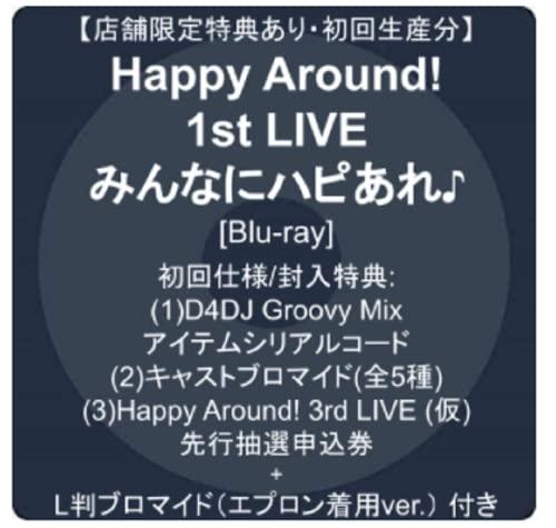 【店舗限定特典あり・初回生産分】Happy Around! 1st LIVE みんなにハピあれ♪ [Blu-ray] + 初回仕様/封入特典: (1)D4DJ Groovy Mix アイテムシリアルコード (2)キャストブロマイド(全5種) (3)Happy Around! 3rd LIVE (仮) 先行抽選申込券 + L判ブロマイド(エプロン着用ver.)付き