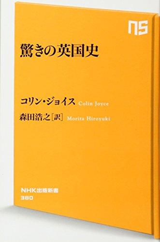 驚きの英国史 (NHK出版新書)の詳細を見る