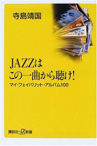 JAZZはこの一曲から聴け!-マイ・フェイバリット・アルバム100 (講談社+α新書)の詳細を見る