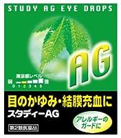 【第2類医薬品】スタディーAG 15mL ×4