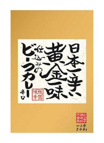 日本一辛い黄金一味仕込みのビーフカレー(辛口)200g【化学調味料無添加】【レトルトカレー】