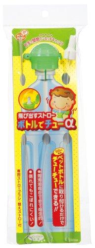 ピップベビー ストローキャップ 本体 飛び出すストロー ボトルでチュー α 煮沸消毒ができて衛生的