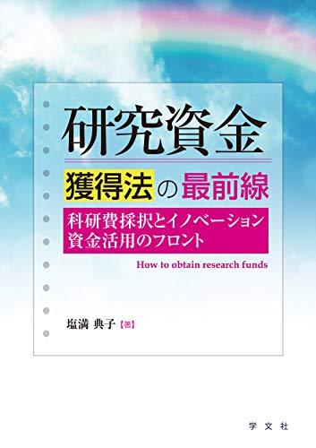研究資金獲得法の最前線:科研費採択とイノベーション資金活用のフロントの詳細を見る