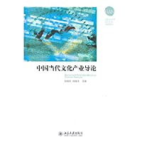 China Introduction to Contemporary Literature industry(Chinese Edition)