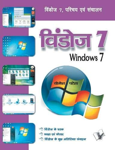 Windows 7: Windows 7 ,Parichay Evam Sanchalan
