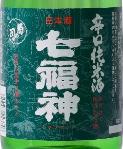 岩手のお酒,七福神純米辛口(720ml(四合)瓶)