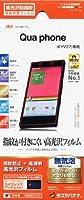 ラスタバナナ Qua phone KYV37専用 フィルム 指紋防止+高透明+高光沢 G699KYV37