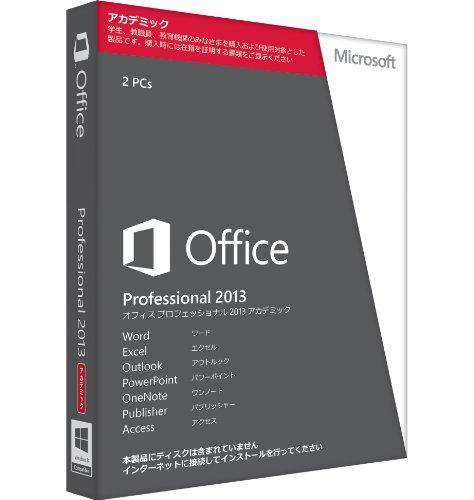 【旧商品/2016年メーカー出荷終了】Microsoft Office Professional 2013 アカデミック [プロダクトキーのみ] [パッケージ] [Windows版](PC2台/1ライセ