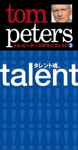 トム・ピーターズのマニフェスト (3) タレント魂。 (トム・ピーターズのマニフェスト 3)の詳細を見る