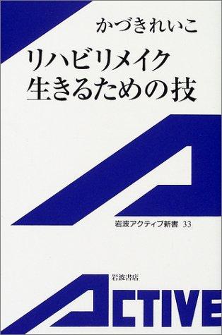 リハビリメイク 生きるための技 (岩波アクティブ新書)