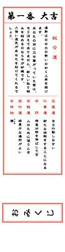 日本語御神籤(おみくじ)omikuji【折有糊付有】50枚 (1セット)