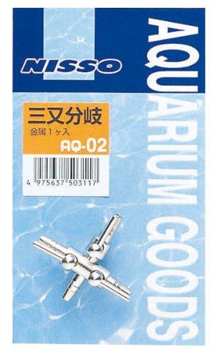 ニッソー AQ-02 三又分岐(金属) AQ-02