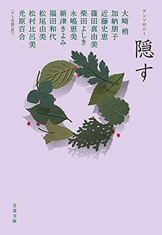 アンソロジー 隠す (文春文庫)