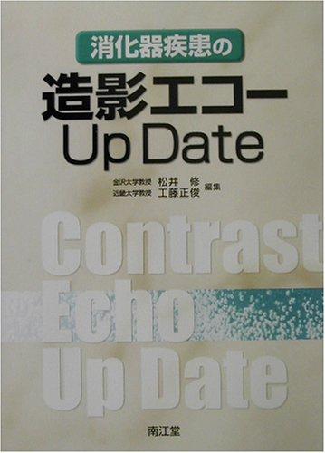 消化器疾患の造影エコーUp Dateの詳細を見る