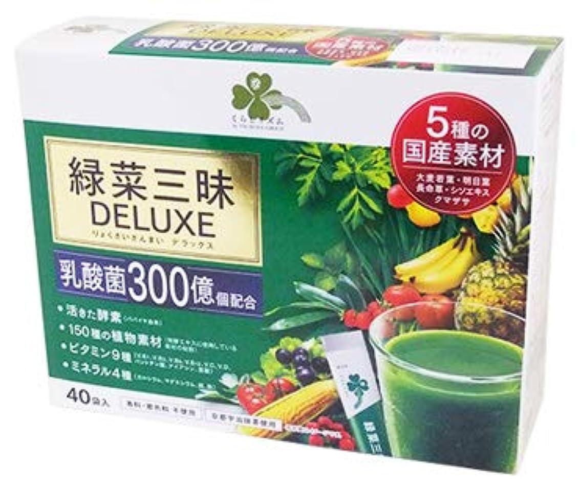フォアタイプ性交蚊くらしリズム 緑菜三昧 デラックス (3g×40袋入) 大麦若葉 青汁 乳酸菌300億個配合 明日葉 長命草