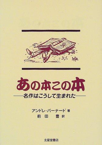 あの本この本―名作はこうして生まれたの詳細を見る