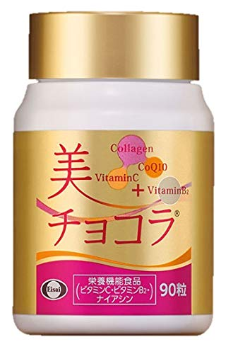 エーザイ 美 チョコラ 約30日分ボトル チョコラBB サプリ サプリメント コラーゲン コエンザイムQ10