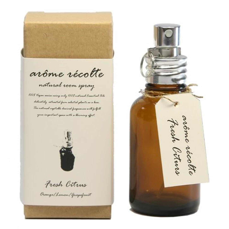知り合いになる登場間アロマレコルト ナチュラルルームスプレー  フレッシュシトラス【Fresh Citurs】 arome rcolte