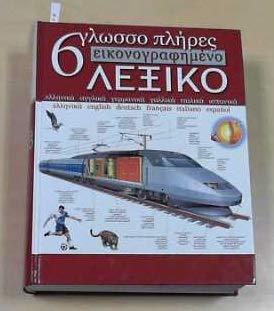 6lingual Visual Dictionary Greek, English, German, French, Italian, Spanish