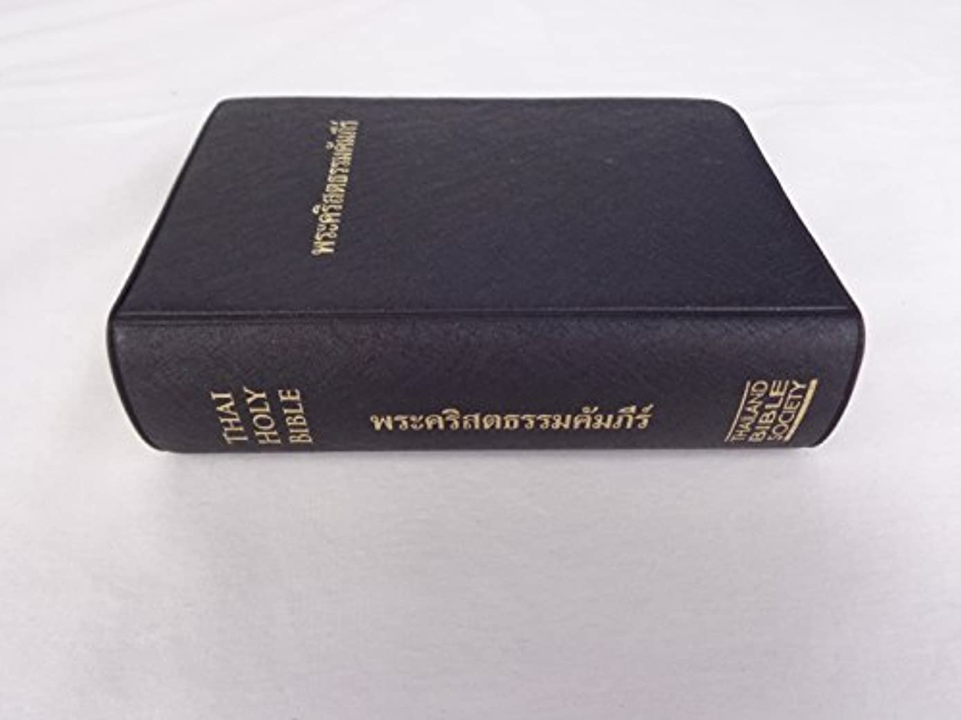 Thai Bible / Bible from Thailand