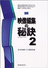 映像編集の秘訣―図解 (2) (玄光社MOOK (80))