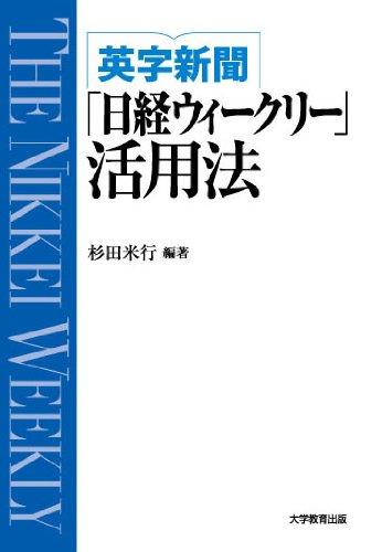 英字新聞「日経ウィークリー」活用法