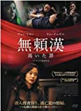無頼漢 渇いた罪 [DVD] image