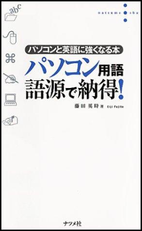 パソコン用語語源で納得!―パソコンと英語に強くなる本の詳細を見る
