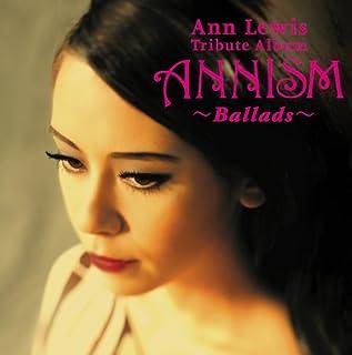 アン・ルイス トリヒ゛ュート・アルハ゛ム [ANNISM ~Ballads~]