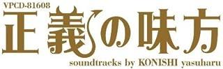 正義の味方 オリジナル・サウンドトラック