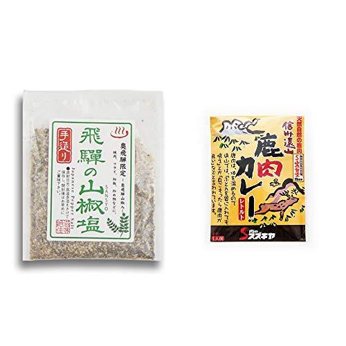[2点セット] 手造り 飛騨の山椒塩(40g) ・信州遠山 鹿肉カレー 中辛 (1食分)