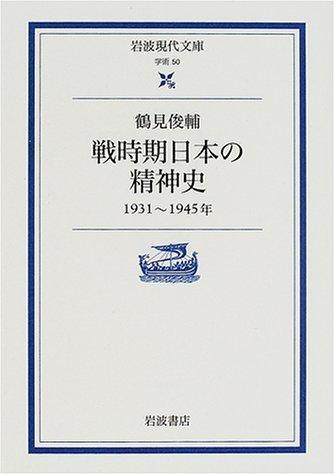 戦時期日本の精神史―1931‐1945年 (岩波現代文庫)
