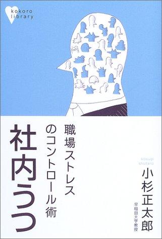社内うつ (こころライブラリー)