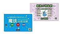 ペット消臭剤 魔法の消臭剤 部屋&とり物語コラボ 空気中の悪臭・バイ菌等 OHラジカルが吸着 無力化 日本製 置くだけ 半年消臭/まとめ買い/小80g×2個セット
