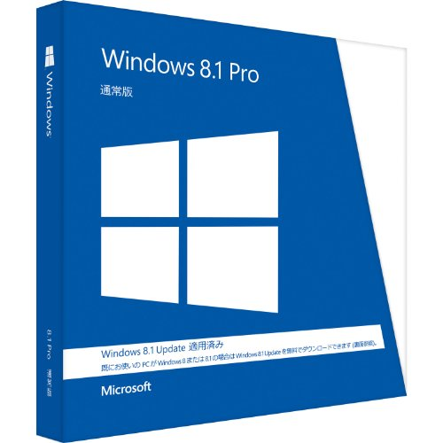 【旧商品】Microsoft Windows 8.1 Pro 最新版 [Windows 8.1 Update 適用済みパッケージ]